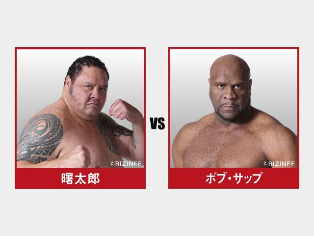 画像: 第8試合/スペシャルワンマッチ 曙太郎 vs. ボブ・サップ