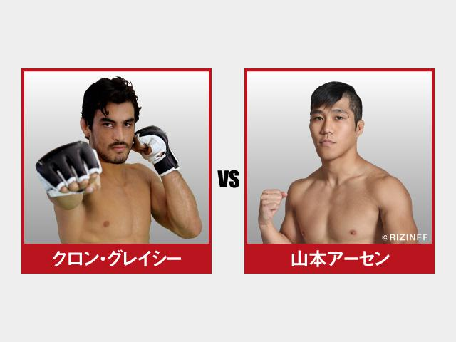 画像: 第11試合/スペシャルワンマッチ クロン・グレイシー vs. 山本アーセン