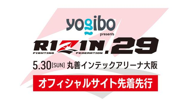 画像: 4/21(水)12時より受付スタート!RIZIN.29大阪大会 オフィシャルサイト先着先行チケット - RIZIN FIGHTING FEDERATION オフィシャルサイト