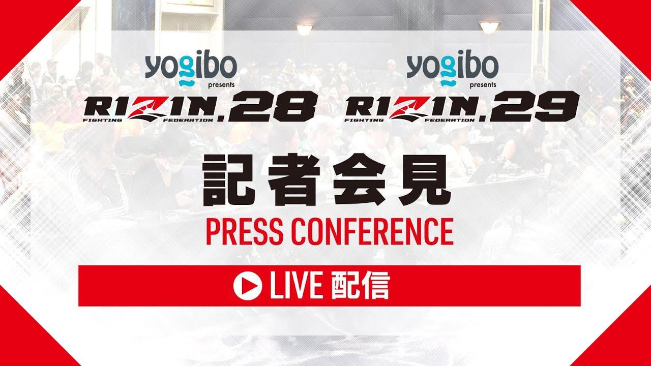 画像: Yogibo presents RIZIN.28/Yogibo presents RIZIN.29 記者会見[第1部] 2021/04/23 youtu.be