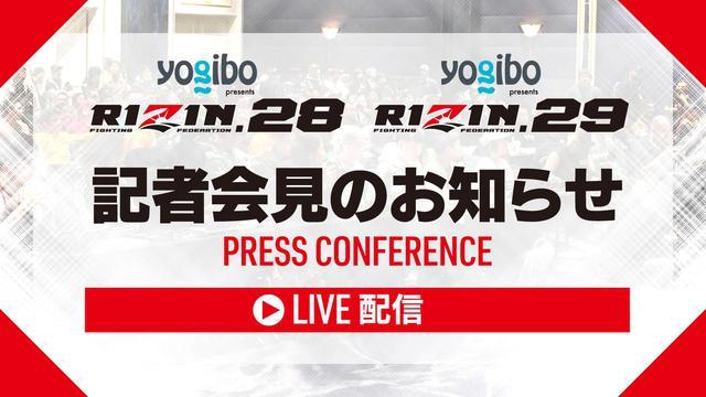 画像: 4/23(金)12:00よりLIVE配信!Yogibo presents RIZIN.28 / RIZIN.29 記者会見のお知らせ - RIZIN FIGHTING FEDERATION オフィシャルサイト