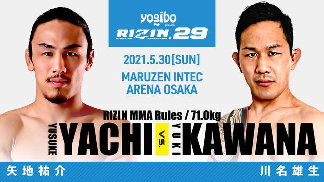 画像9: 矢地vs.川名がRIZIN.29大阪大会に追加!東京ドーム大会は6/13(日)に延期へ