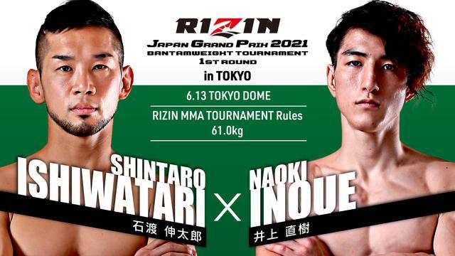 画像: バンタム級トーナメント 1回戦/石渡伸太郎 vs. 井上直樹