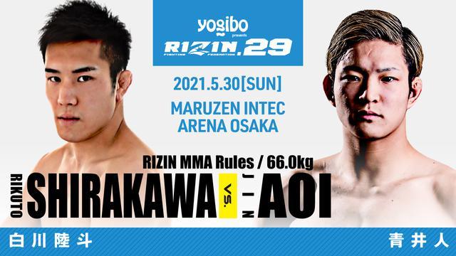 画像10: 矢地vs.川名がRIZIN.29大阪大会に追加!東京ドーム大会は6/13(日)に延期へ