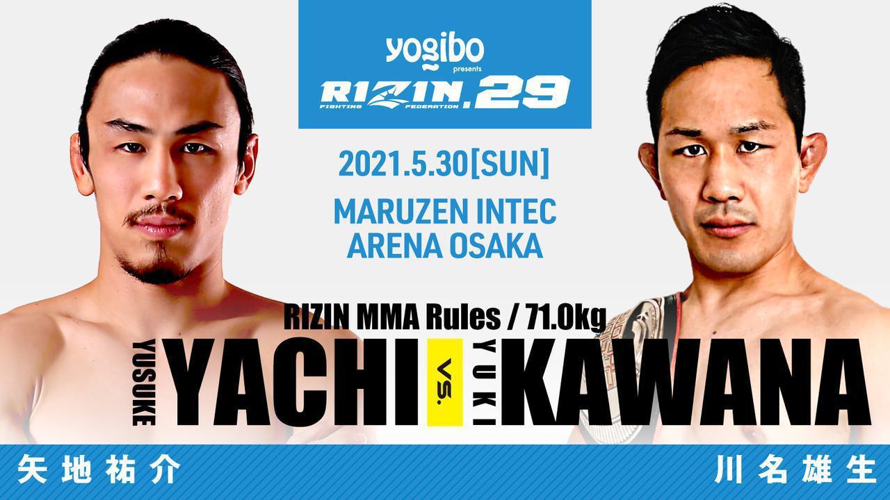 画像: 矢地vs.川名がRIZIN.29大阪大会に追加!東京ドーム大会は6/13(日)に延期へ - RIZIN FIGHTING FEDERATION オフィシャルサイト