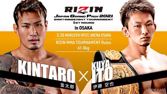 画像: Yogibo presents RIZIN.29(大阪大会)対戦カード - RIZIN FIGHTING FEDERATION オフィシャルサイト