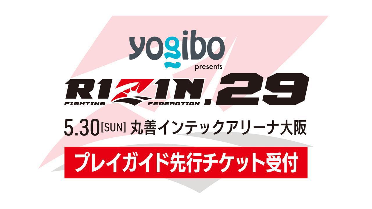 画像: 4/22(木)12時より受付スタート!RIZIN.29大阪大会 プレイガイド先行チケット受付 - RIZIN FIGHTING FEDERATION オフィシャルサイト
