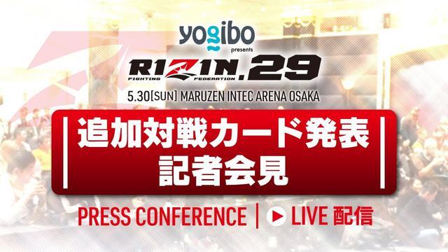 画像: Yogibo presents RIZIN.29 / 追加対戦カード発表記者会見 2021/04/30 youtu.be