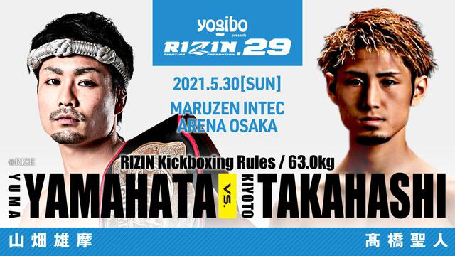 画像6: Yogibo presents RIZIN.29 at the Maruzen Intec Arena Hall, Kouzi, Shiratori, Umeno and Takahashi confirmed for 1-night kick tournament. International stream provided by LiveNow.