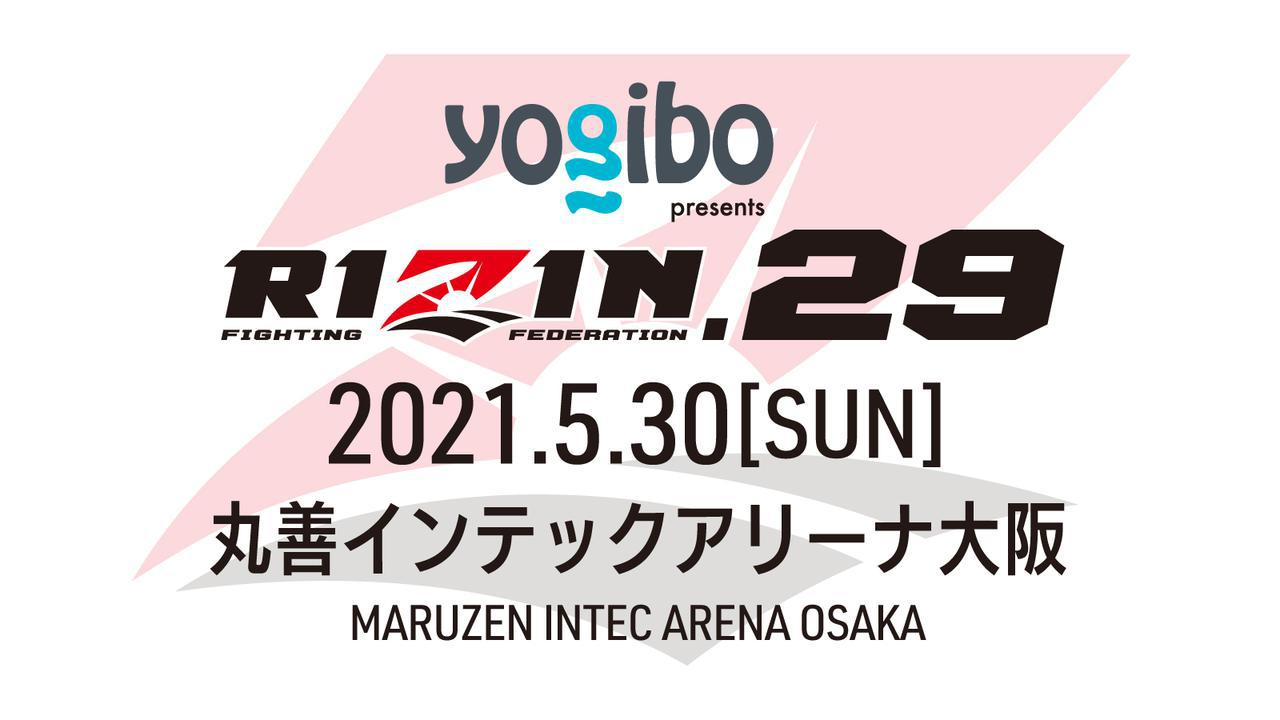 画像1: Yogibo presents RIZIN.29(大阪大会)大会情報/チケット情報 - RIZIN FIGHTING FEDERATION オフィシャルサイト