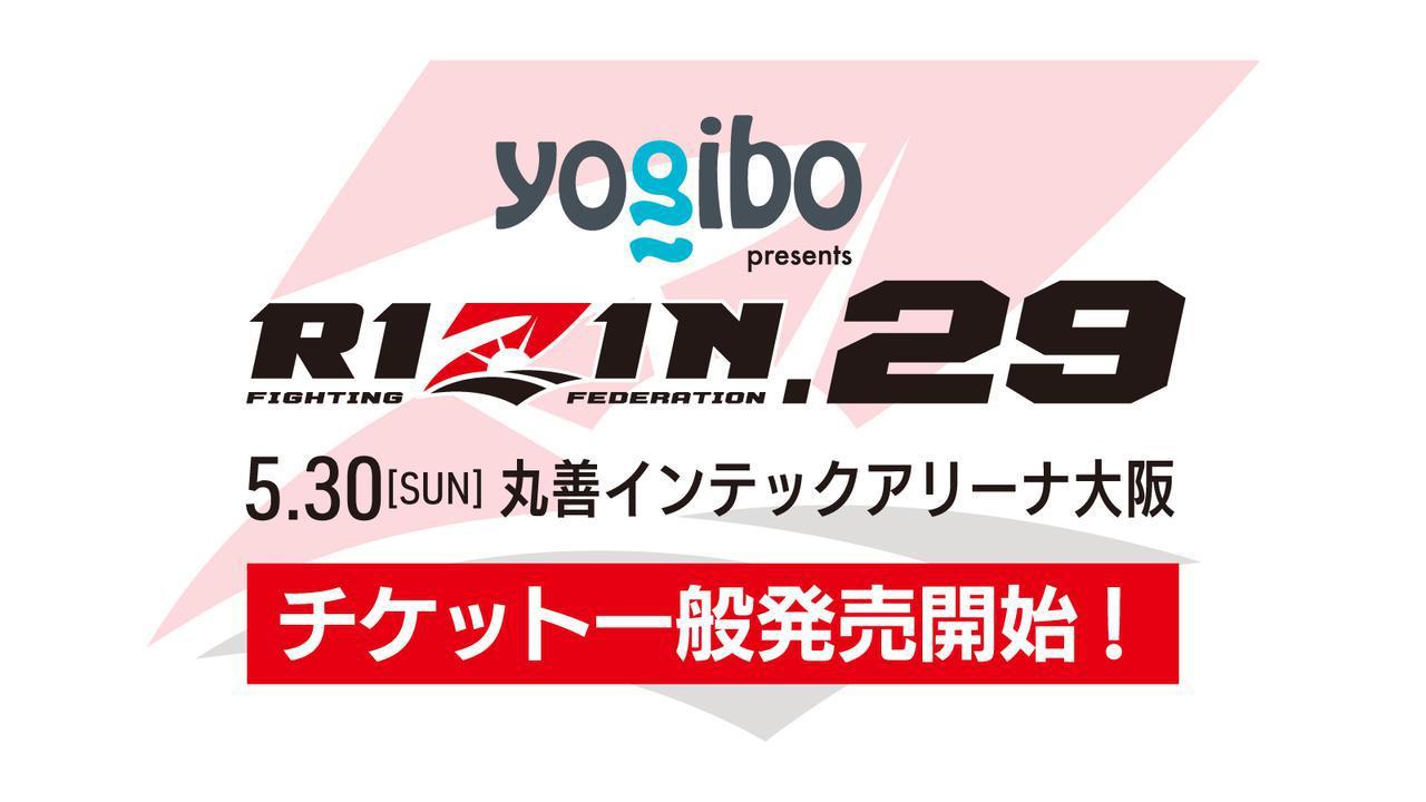 画像: 4/29(祝・木)10時よりYogibo presents RIZIN.29 チケット一般発売スタート! - RIZIN FIGHTING FEDERATION オフィシャルサイト