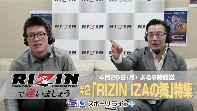 画像: 「RIZINで逢いましょう」〜IZAの舞〜 by スカパー! | トレーラー youtu.be