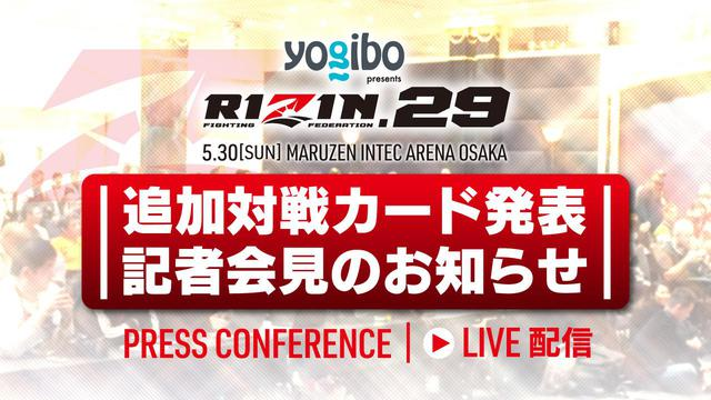 画像: 4/30(金)12:00よりLIVE配信!Yogibo presents RIZIN.29 追加対戦カード発表記者会見のお知らせ - RIZIN FIGHTING FEDERATION オフィシャルサイト