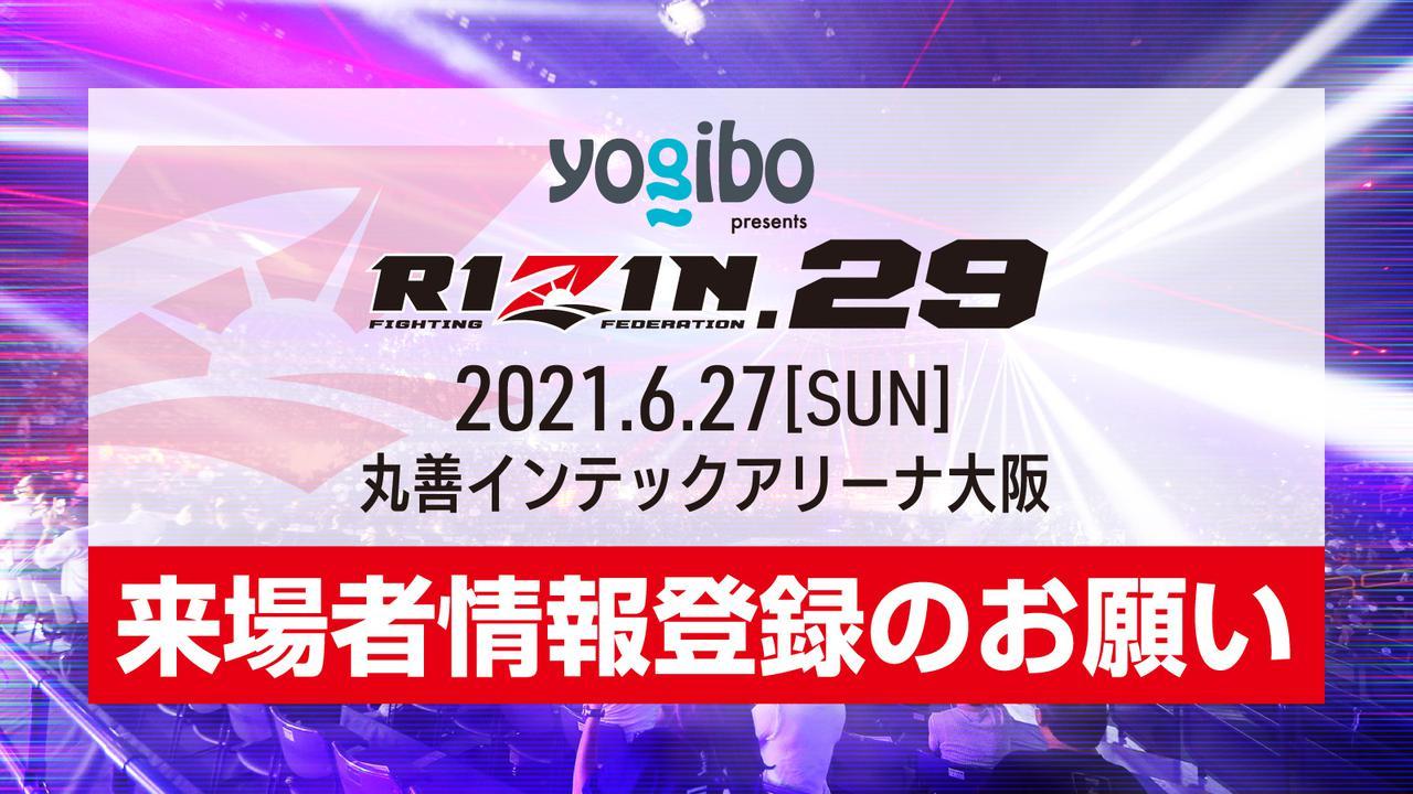 画像: Yogibo presents RIZIN.29 丸善インテックアリーナ大阪大会 来場者情報登録フォーム