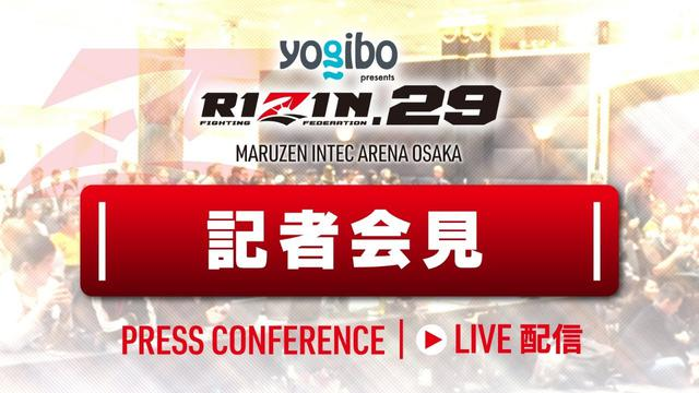画像: Yogibo presents RIZIN.29 記者会見 2021/05/12 youtu.be