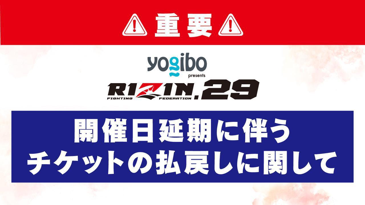 画像: Yogibo presents RIZIN.29大阪大会 開催日延期に伴うチケットの払戻しに関して - RIZIN FIGHTING FEDERATION オフィシャルサイト