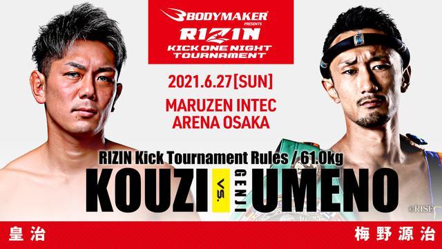 画像: BODYMAKER presents RIZIN KICK ワンナイトトーナメント 1回戦/ 皇治 vs. 梅野源治