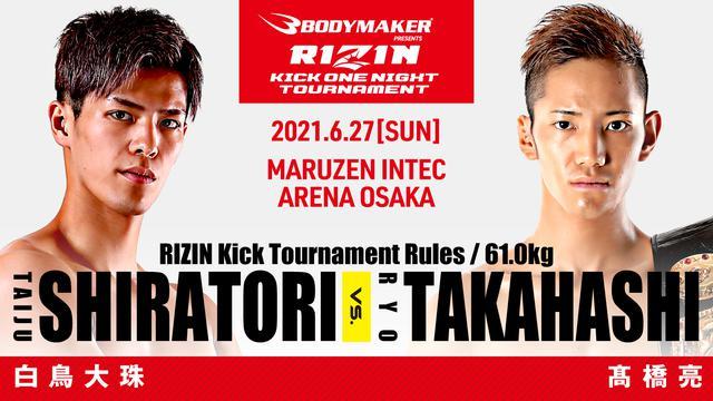 画像: BODYMAKER presents RIZIN KICK ワンナイトトーナメント 1回戦/ 白鳥大珠 vs. 髙橋亮