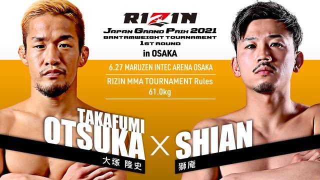 画像: バンタム級トーナメント 1回戦/大塚隆史 vs. 獅庵