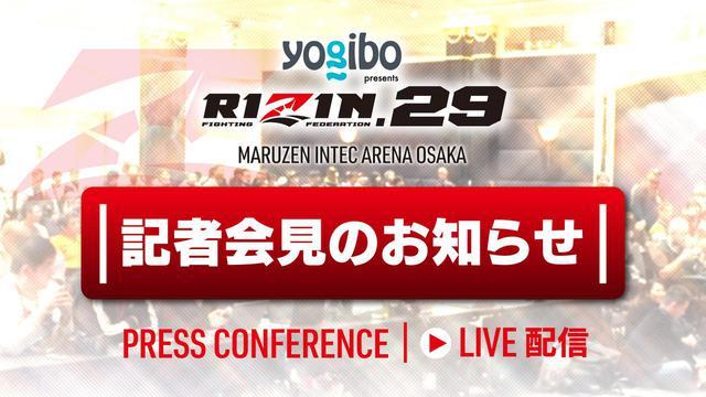 画像: 5/12(水)12:00よりLIVE配信!Yogibo presents RIZIN.29 記者会見のお知らせ - RIZIN FIGHTING FEDERATION オフィシャルサイト