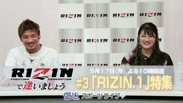 画像: 「RIZINで逢いましょう」〜RIZIN.1〜 by スカパー! | トレーラー youtu.be