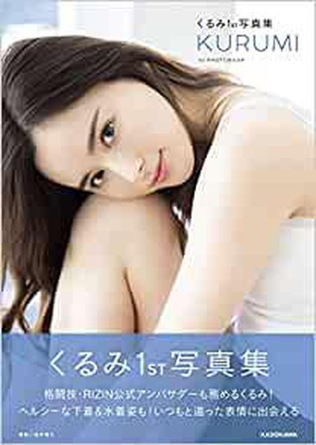 画像: 【Amazon.co.jp 限定】くるみ1st写真集 KURUMI(特典:表紙アザーカットデータ+撮り下ろし画像+直筆メッセージ 配信データ) | くるみ |本 | 通販 | Amazon