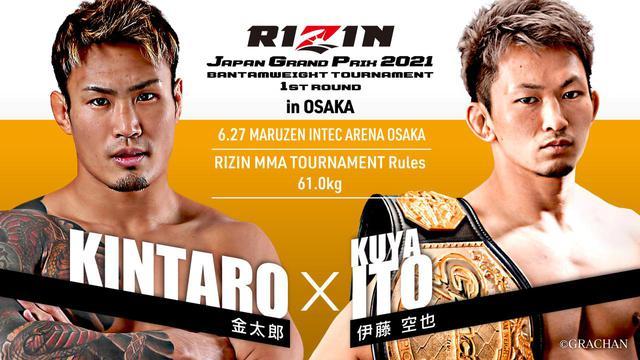 画像: Yogibo presents RIZIN.29 対戦カード別 配信スケジュール
