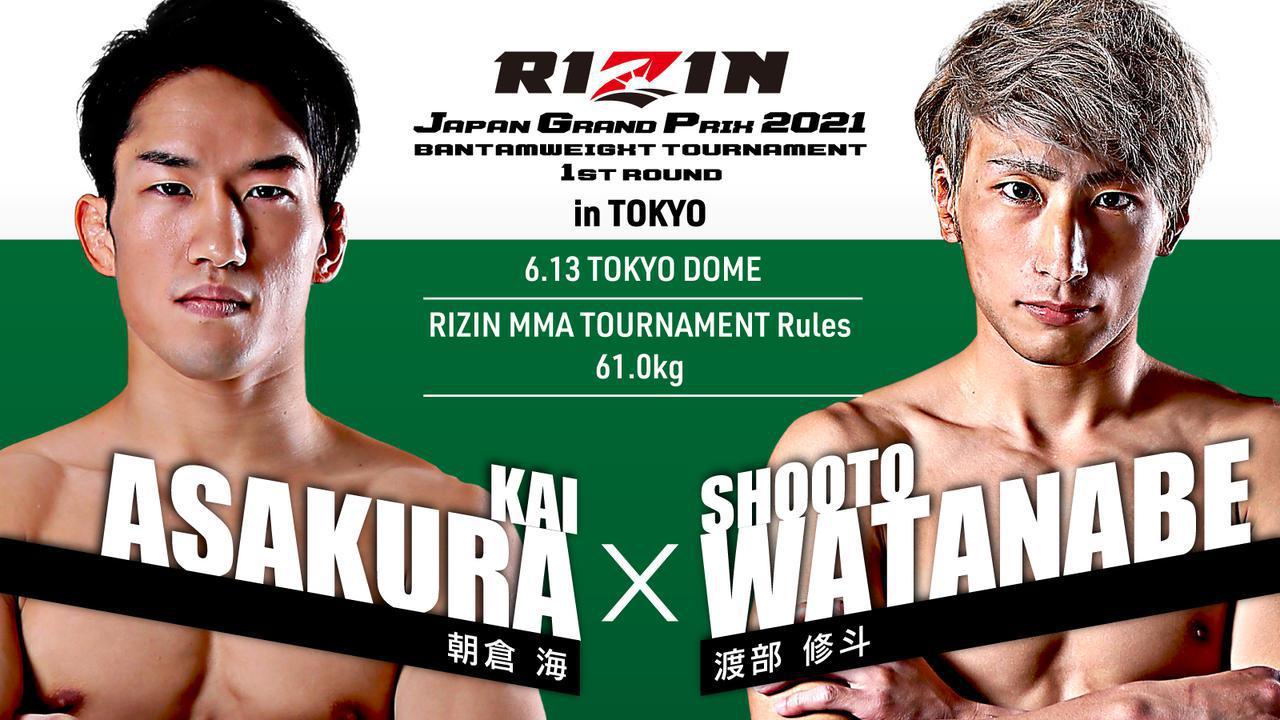 画像: Yogibo presents RIZIN.28 対戦カード別 配信スケジュール