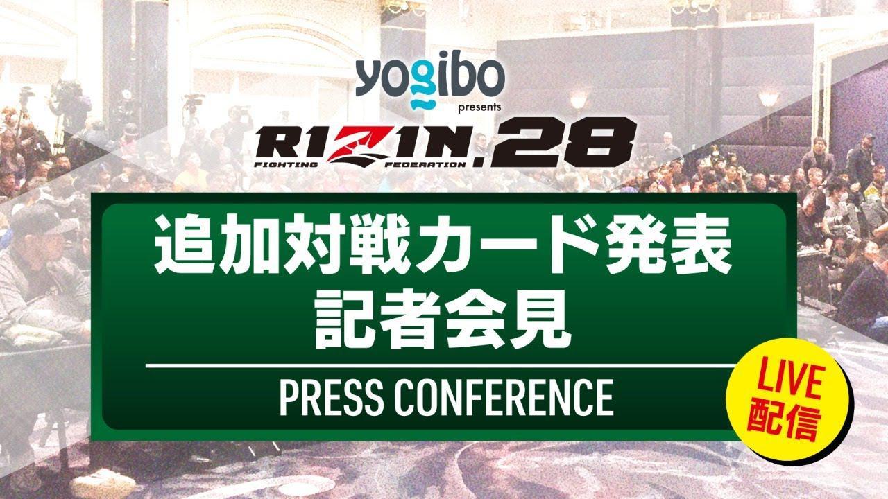 画像: Yogibo presents RIZIN.28 / 追加対戦カード発表記者会見 2021/06/01 youtu.be