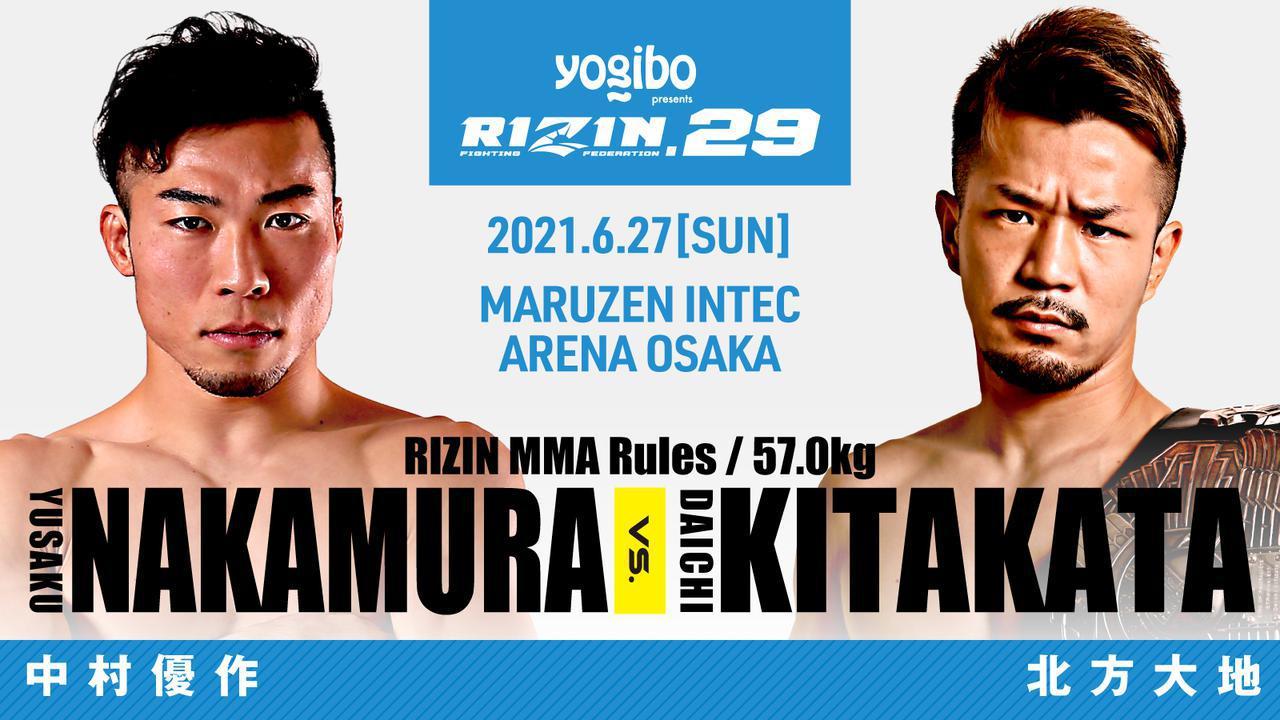画像: Yusaku Nakamura vs Daichi Kitakata