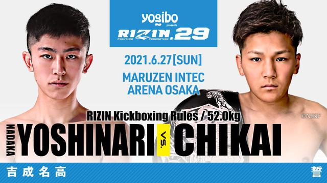画像: Nadaka Yoshinari vs Chikai