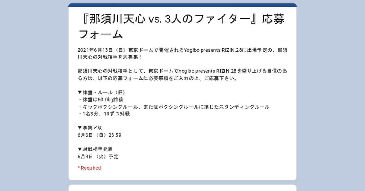 画像: 『那須川天心 vs. 3人のファイター』応募フォーム