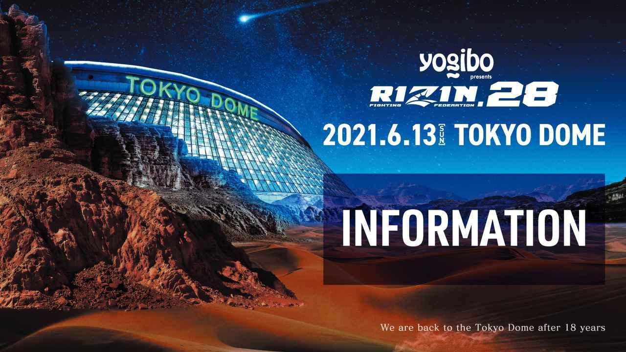画像: Yogibo presents RIZIN.28 INFORMATION - RIZIN FIGHTING FEDERATION オフィシャルサイト