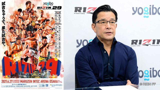 画像: Yogibo presents RIZIN.29 at the Maruzen Intec Arena postponed until June 27th. TOKYO - RIZIN FIGHTING FEDERATION オフィシャルサイト