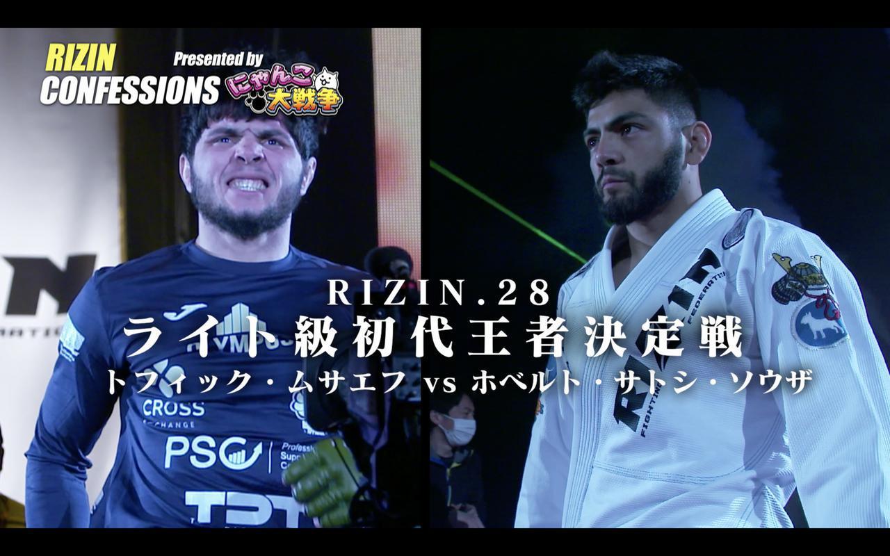 画像9: ムサエフvs.サトシ王座戦、フェザー級の選手達に迫る!RIZIN CONFESSIONS #72 配信開始!