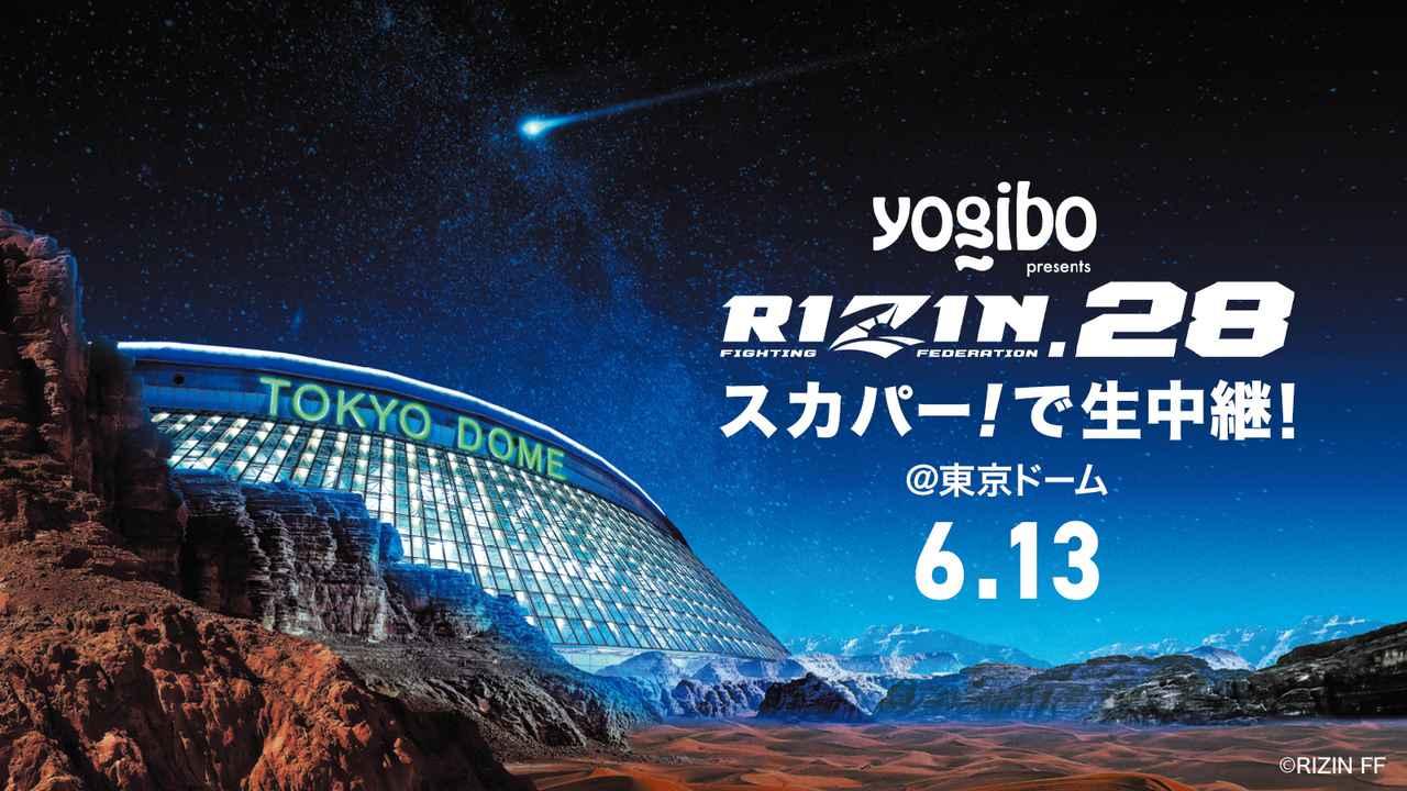 画像: RIZIN.28,29 スカパー!で完全生中継!