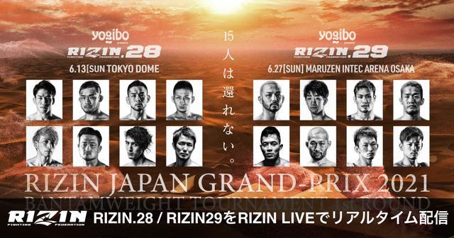 画像: RIZINオリジナル配信プラットフォーム「RIZIN LIVE」