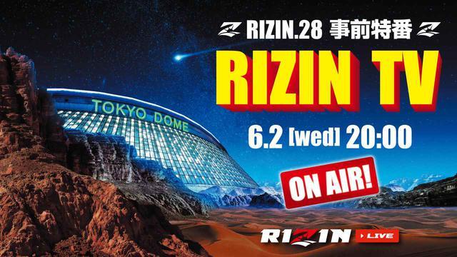 画像: 6/2(水)20時よりライブ配信!RIZIN.28事前特番 RIZIN TV on RIZIN LIVE - RIZIN FIGHTING FEDERATION オフィシャルサイト