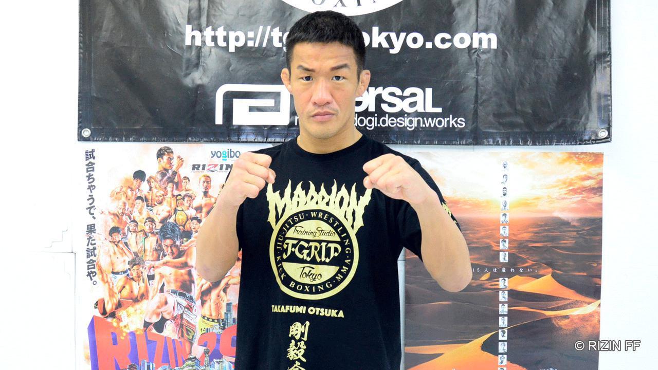 画像: 大塚「自分の中でも強くなっている自信がある」Yogibo presents RIZIN.29 公開練習 - RIZIN FIGHTING FEDERATION オフィシャルサイト