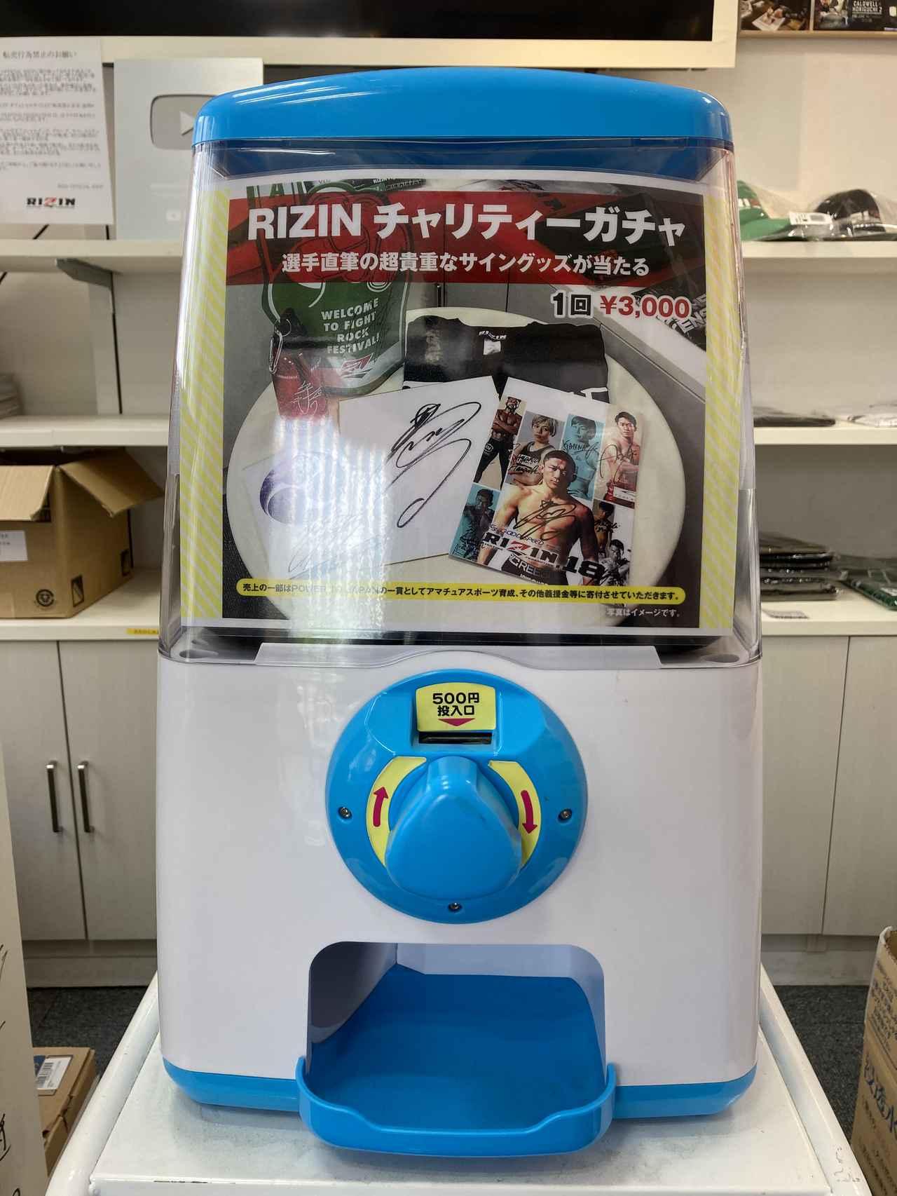 画像6: RIZIN OFFICIAL SHOP