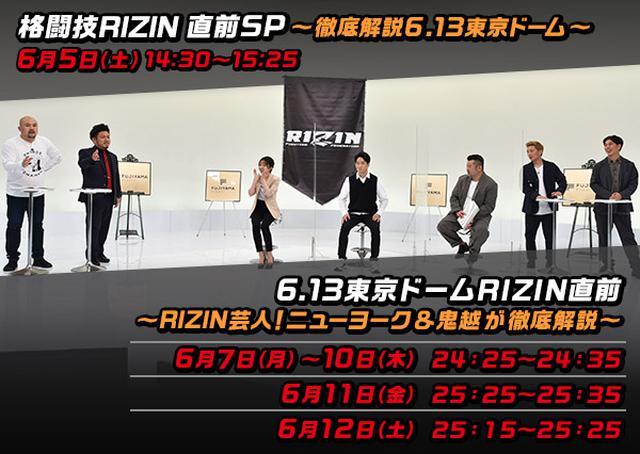 画像: 放送・配信情報 Yogibo presents RIZIN.28 - RIZIN FIGHTING FEDERATION オフィシャルサイト