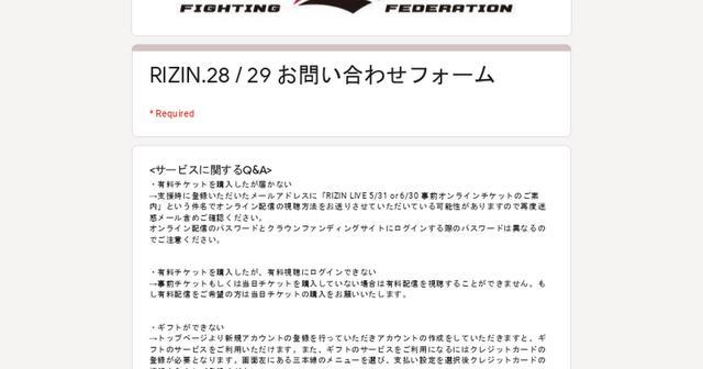 画像: RIZIN.28 / 29 お問い合わせフォーム
