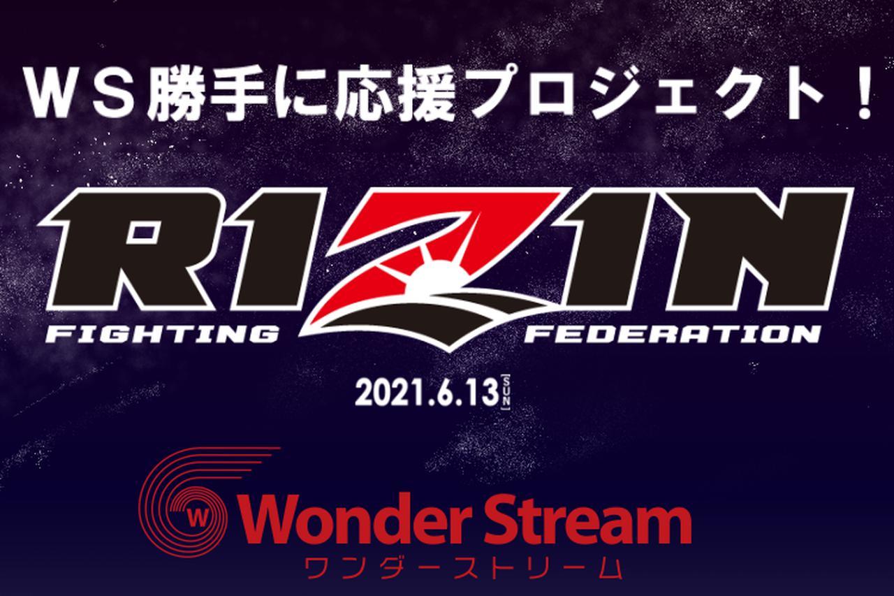 画像: 格闘技の祭典RIZIN28東京ドーム大会を熱烈応援!!