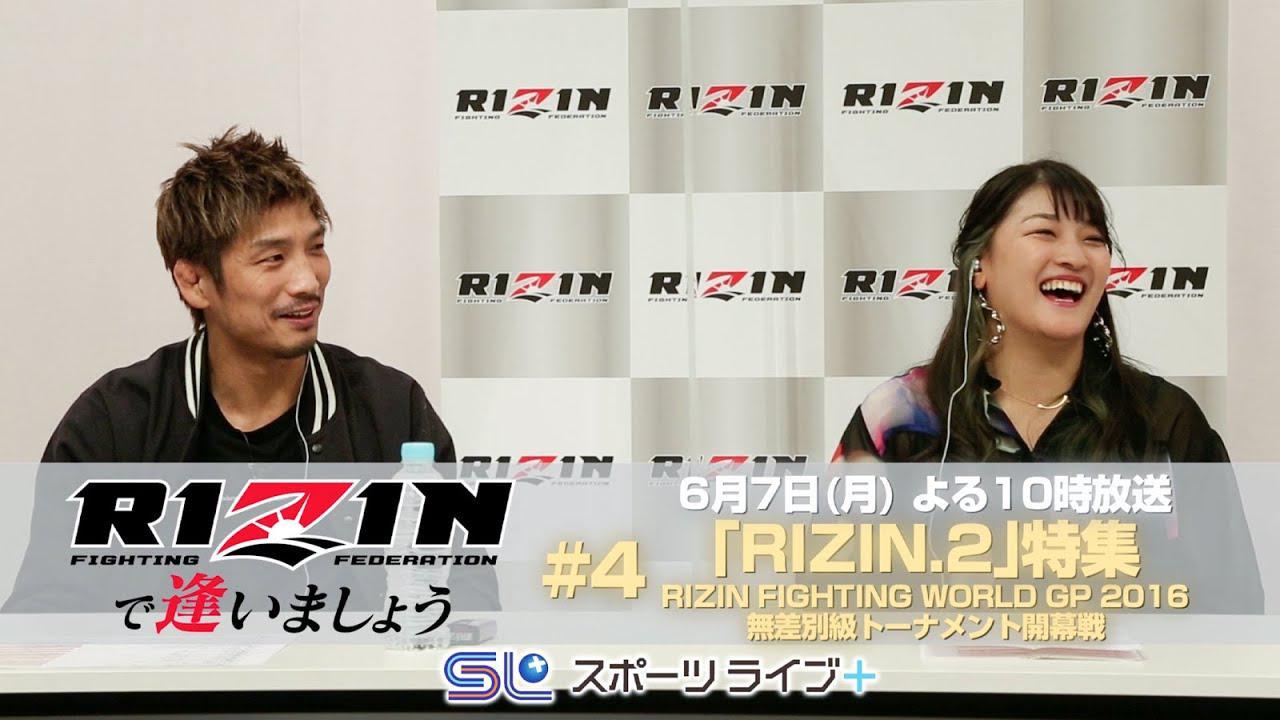 画像: 「RIZINで逢いましょう」〜RIZIN.2〜 by スカパー! | トレーラー youtu.be
