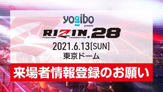 画像: Yogibo presents RIZIN.28 東京ドーム大会 来場者情報登録フォーム