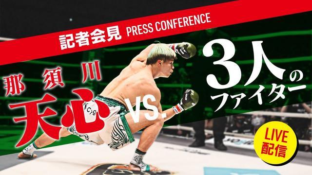 画像: 「那須川天心vs.3人のファイター」追加対戦カード発表記者会見 2021/06/08 youtu.be
