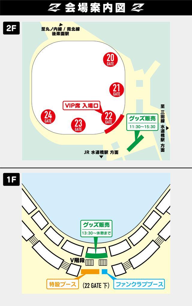 画像: 東京ドーム 会場案内図