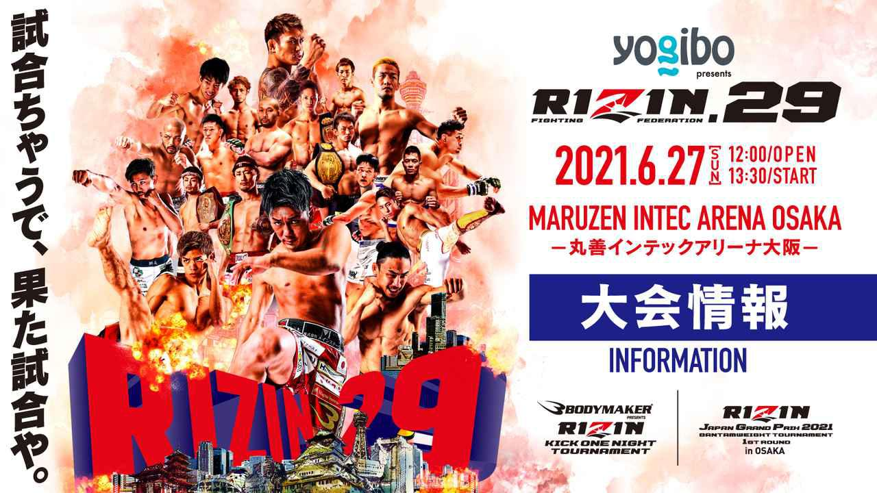 画像: Yogibo presents RIZIN.29(大阪大会)大会情報/チケット情報 - RIZIN FIGHTING FEDERATION オフィシャルサイト