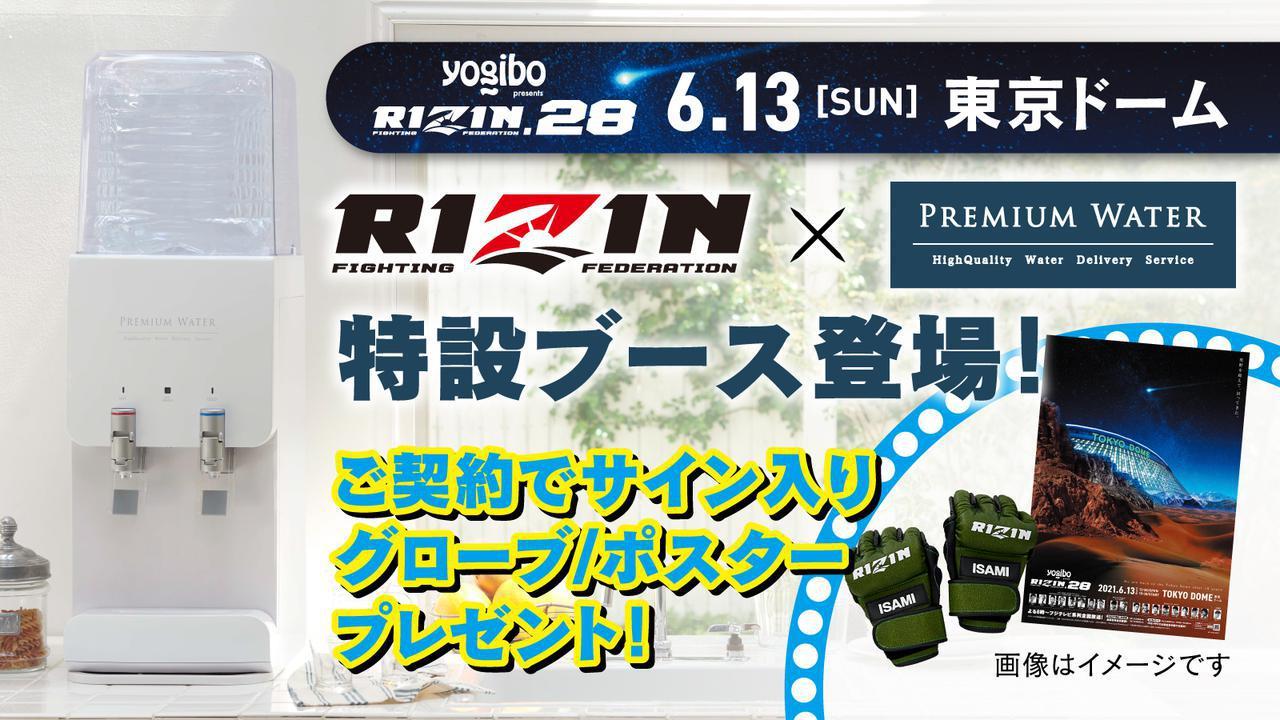 画像: 「プレミアムウォーター×RIZIN」特別販売ブースがRIZIN.28に出店決定! jp.rizinff.com
