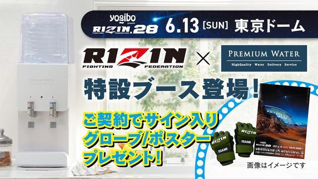 画像: 超豪華商品が当たる!「プレミアムウォーター×RIZIN」特別販売ブースがRIZIN.28東京ドーム大会に出店決定! - RIZIN FIGHTING FEDERATION オフィシャルサイト